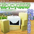 【zoo寵物商城】國際貓家》BOXCAT 松木木屑砂黃標經濟盒13L15磅2盒免運組