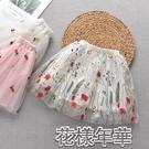 女童網紗半身裙新款中小童菠蘿繡花網紗短裙女寶寶蛋糕蓬蓬裙 花樣年華