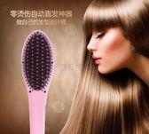 電動直髮神器FAST HAIR STRAIGHTENER防燙不傷髮按摩梳熱銷梳子【快速出貨八五折促銷】