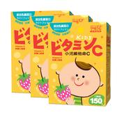 孕哺兒Ⓡ小兒維他命C+乳鐵 嚼錠(150粒) 3盒組