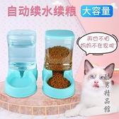 貓咪飲水器寵物飲水機狗狗喝水器掛式泰迪自動喂食器水碗水盆用品 酷男精品館