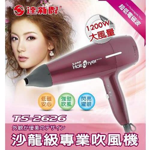 免運費【達新牌】沙龍級低電磁波吹風機 TS-2626