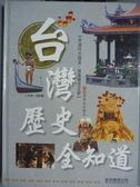 【書寶二手書T4/少年童書_QDG】台灣歷史全知道_吳新勳