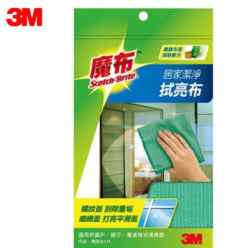 3M 魔布 居家潔淨 拭亮布 30x30cm 抹布 乾擦濕擦皆宜 4710367830030 單片/包