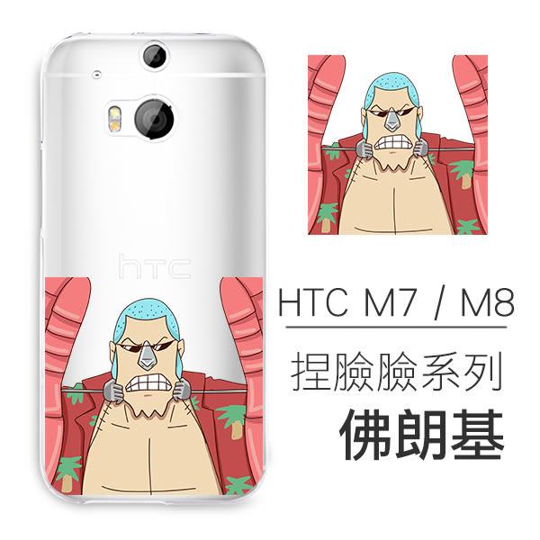 [HTC M7 / M8] 捏臉臉系列 超薄TPU 客製化手機殼 布魯克 佛朗基 羅賓 索隆 航海王 海賊王