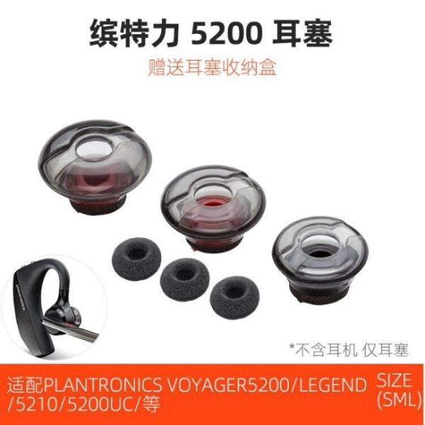 適配5200/5210硅膠耳塞套Plantronics/繽特力 Voyager 傳奇uc藍芽耳機耳套 城市科技