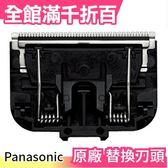 【小福部屋】【ER9500 原廠】日本 Panasonic 替換刀頭 刮鬍刀網匣 適用ER-GK60