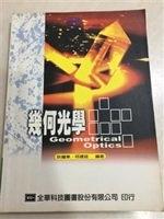 二手書博民逛書店 《幾何光學 Geometrical Optics》 R2Y ISBN:9572133659│耿繼業.何建娃