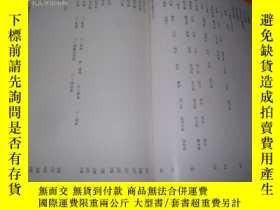二手書博民逛書店1980年罕見絕版+初版 那志良著《中國古物通鑑(精裝大十六開,