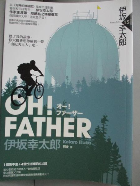 【書寶二手書T3/翻譯小說_C46】OH! FATHER_伊(土反)幸太郎