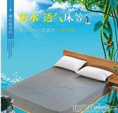 床包 防水床笠單件1.8m床套床罩兒童隔尿席夢思床墊保護套igo  瑪麗蘇