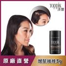 【頂豐Toppik】增髮纖維(旅行組3g) 9種顏色可選