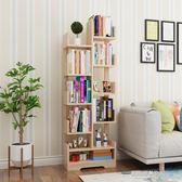 書架落地簡易小書架書柜簡約現代經濟型創意學生兒童置物架省空間YYS  凱斯盾數位3C