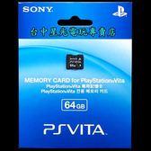 【PSV週邊 可刷卡】☆ PS VITA PSV 專用記憶卡 64G 64GB ☆【公司貨 一年保固】台中星光電玩