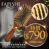 Fapishe法皮舒 山毛櫸木氣墊減壓循環梳 1入【新高橋藥妝】氣墊梳
