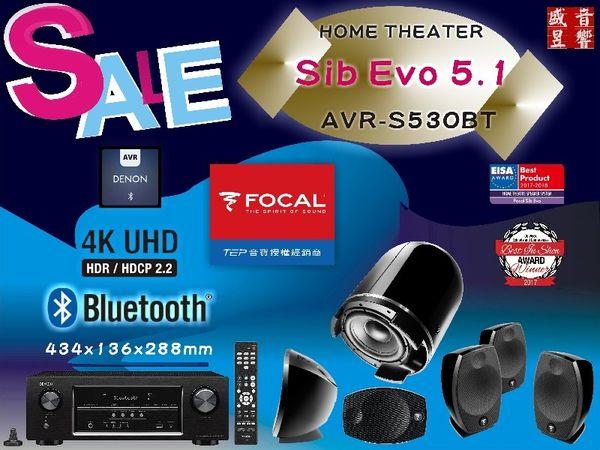 盛昱音響 #法國 FOCAL SIB EVO + DOME SUB +DENON AVR-S530BT 藍光家庭劇院組合