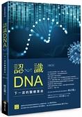 認識DNA(增修三版):下一波的醫療革命【城邦讀書花園】