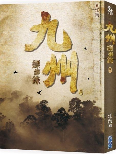 九州縹緲錄(二)【城邦讀書花園】