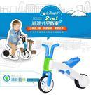 比利時Chillafish二合一漸進式玩具 Bunzi寶寶平衡車-清新藍綠