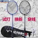 羽毛球拍 victor勝利羽毛球拍成人雙拍維克多耐用型羽毛球訓練套裝官方授權 宜品