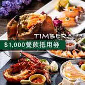 【台北】TIMBER 藏薪法餐酒館$1000餐飲抵用券
