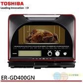 *元元家電館*TOSHIBA 東芝 31L石窯燒烤過熱水蒸氣料理爐 微波爐 ER-GD400GN