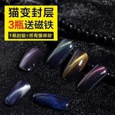 光療指彩美甲光療貓眼8ml甲油膠漸變3d貓眼膠指甲油膠貓變封層膠xw 【快速出貨】
