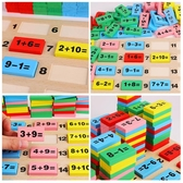 數字運算認知幼教益智玩具