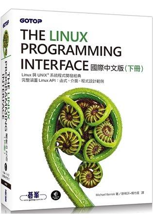 The Linux Programming Interface 國際中文版 (下