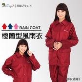 [中壢安信] 雙龍牌 極簡型機車兩件式風雨衣 酒紅 兩件式 雨衣 ES