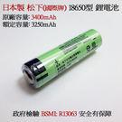 PANASONIC 18650型鋰電池 3400AM (一顆)