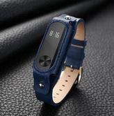[24hr-現貨快出] 小米手環2 專用 卡扣式 真皮腕帶 錶帶 無螺絲