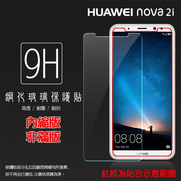 ◆華為 HUAWEI nova 2i RNE-L02 / Mate 10 Pro BLA-L29 鋼化玻璃保護貼 9H 鋼貼 鋼化貼 玻璃貼 保護膜