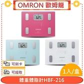 OMRON 歐姆龍 體重體脂計HBF-216+愛康介護+