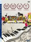 動物狂歡節 DVD ( The Carnival of Animals )