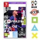 現貨 NS switch 國際足盟大賽 FIFA21 中文版