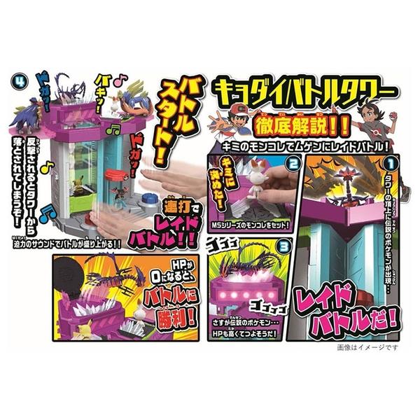 特價 Pokemon GO 精靈寶可夢 無限連擊戰鬥塔_PC16511