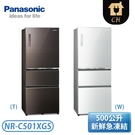 [Panasonic 國際牌]500公升 三門無邊框玻璃系列冰箱-曜石棕/翡翠白 NR-C501XGS