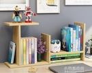 書架簡易桌上學生用辦公書桌面置物架收納宿舍小書櫃簡約現代  【全館免運】