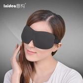 意構專業睡眠眼罩 3D立體護眼透氣睡覺眼罩
