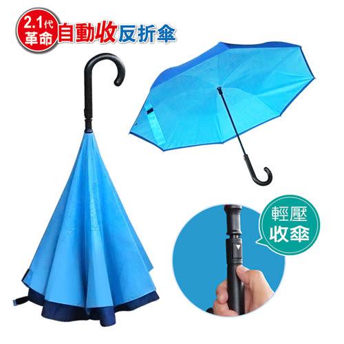 2.1代自動收反折傘(1支)