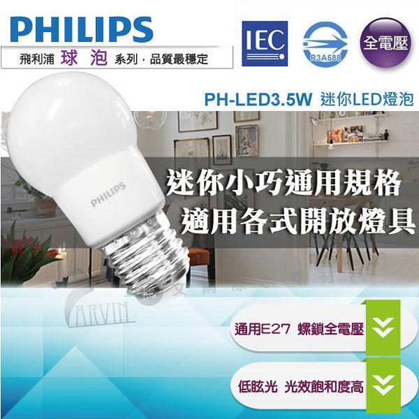 PHILIPS 飛利浦 LED 3.5W 全電壓 純淨光技術無藍光 白光/黃光