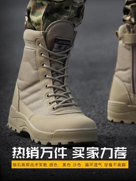 戰術靴 狼石戶外正品沙漠作戰靴男超輕防水高幫作訓戰術軍靴冬季防寒軍鞋 霓裳細軟