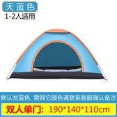 帳篷戶外3-4人全自動加厚防雨二室一廳2人雙人野營露營帳篷套餐 【快速出貨八折】