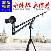 攝影滑軌 單反相機攝影攝像機小搖臂5D3單反DV微電影婚慶便攜搖臂支架 JD【美物居家館】