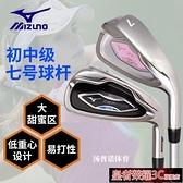 高爾夫球桿 高爾夫球桿7號鐵美津濃男女士碳素七號桿初學練習桿單支球桿zephyYTL