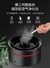 煙灰缸空氣凈化器辦公室迷你家用小型抽煙除...