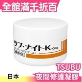 日本製 TSUBU NIGHT GEL 夜間修護凝膠 100g 眼周頸部角質肉芽脂肪粒 浸透 方便攜帶【小福部屋】