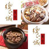 【饗城】羊肉爐或薑母鴨任選4入組