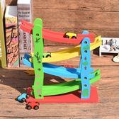 四層急速滑翔車 雲霄飛車男孩汽車軌道 木質滑滑梯玩具禮物 WD